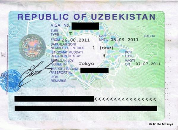 日本で取るウズベキスタンビザ情報(2011年7月取得)