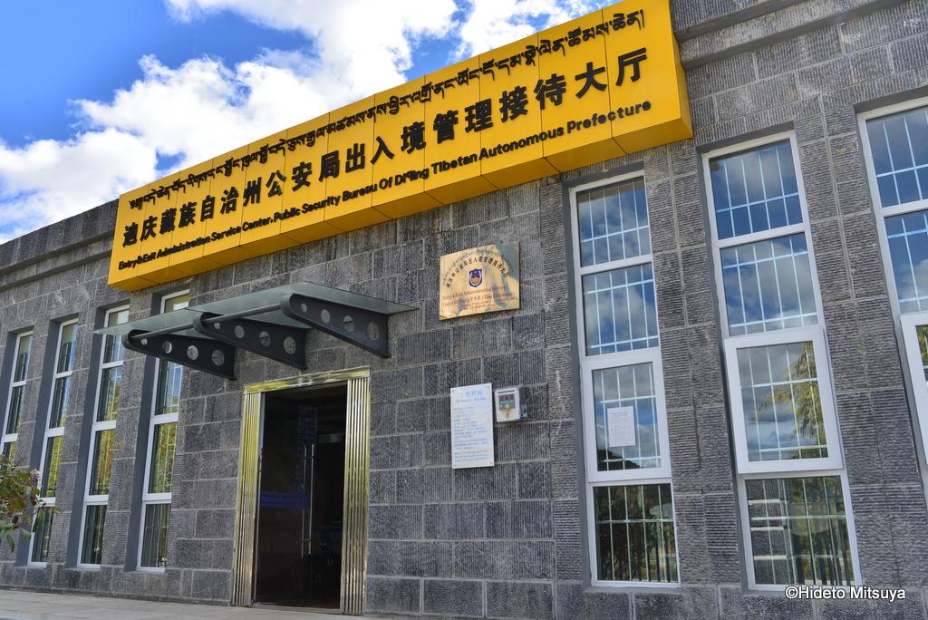【中国】香格里拉でのビザ延長方法(2014年10月取得)