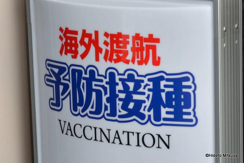 【旅の準備】海外旅行における予防接種について
