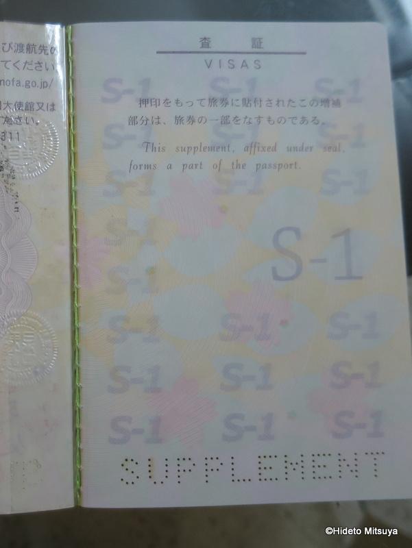 【インド】デリーの日本大使館でパスポートを増補(2015年3月)