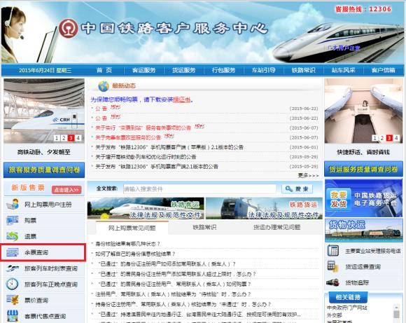 中国鉄道スクショ3-2