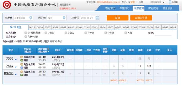 中国鉄道スクショ1-2