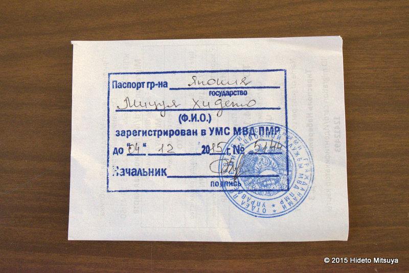 【重要】沿ドニエストル共和国に宿泊するための外国人登録手続き方法