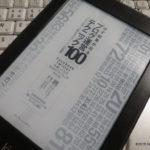 【読書録】ブロガー必読!コグレマサト、するぷ著『必ず結果が出るブログ運営テクニック100』で目から鱗が落ちまくった