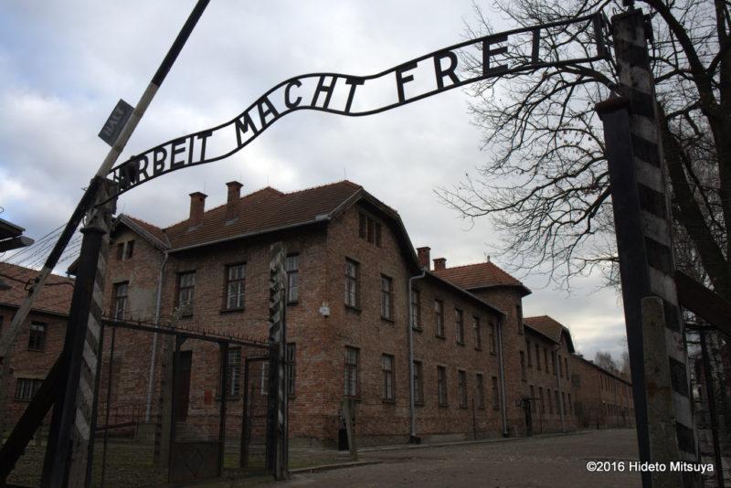 アウシュヴィッツ強制収容所「働けば自由になる」と書かれた門