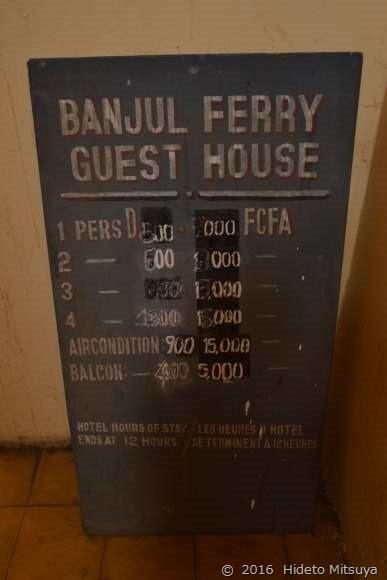 フェリーゲストハウス料金表