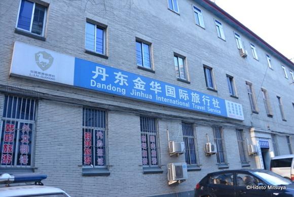 遼寧鴻祥国際旅行社外観