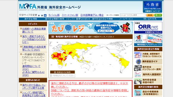 海外安全情報ホームページ