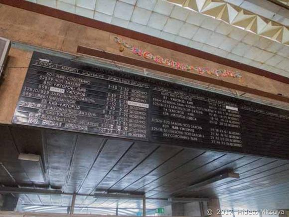 チョープ駅旧駅舎時刻表