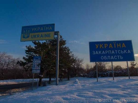 ウクライナに入ったことを示す看板