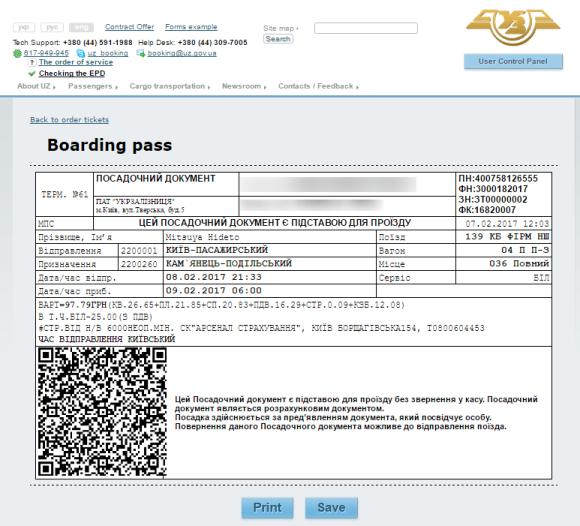 乗車券の表示画面