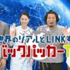 【告知】6月18日(日)放送「世界のリアルとLINKする!バックパッカーTV」に出演します!