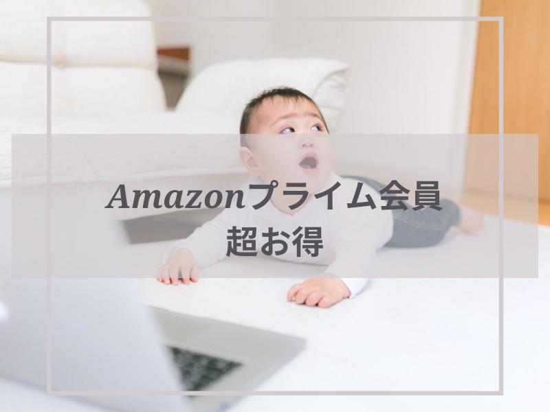 Amazonプライムアイキャッチ