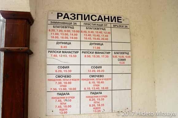 リラ村からの時刻表