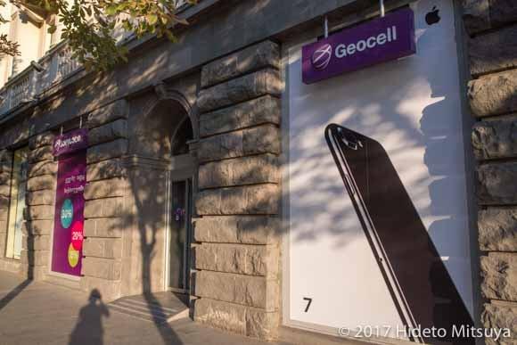 Geocellオフィス