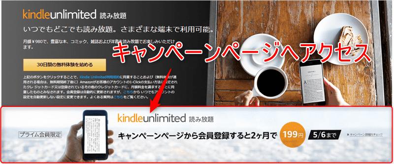 Kindle Unllimitedキャンペーン申込