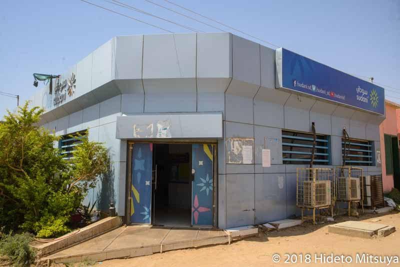 Sudaniオフィス