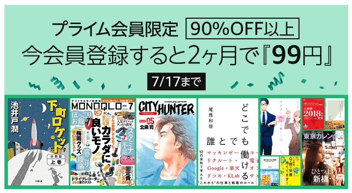 【プライム会員限定】 Kindle Unlimited 今会員登録すると『99円』で2ヶ月利用可能キャンペーン