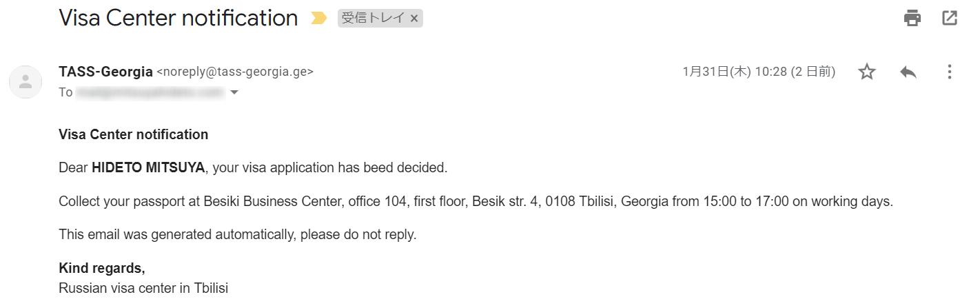 ビザセンターから届いたメール