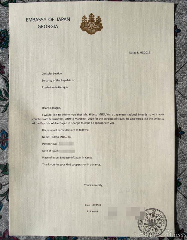在ジョージア日本大使館で取得したインビテーションレター