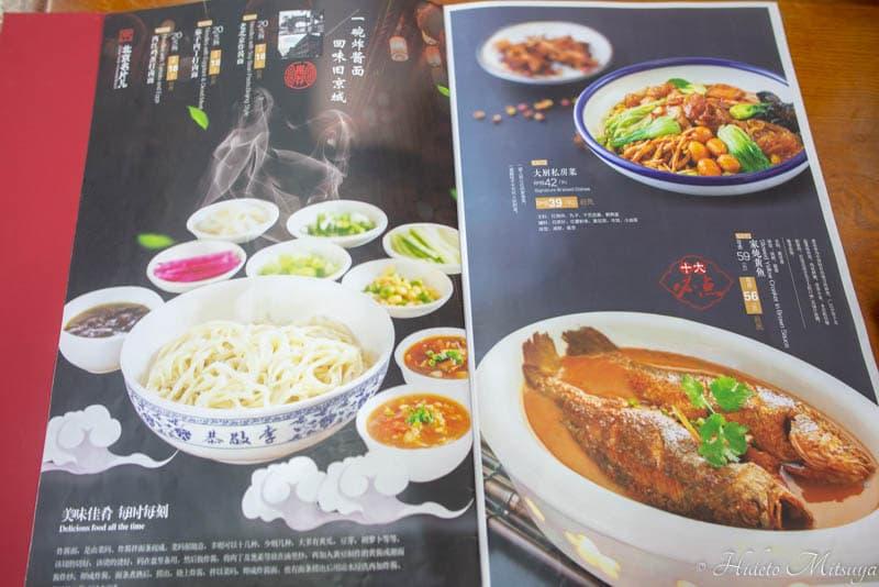 「老北京炸醤面」のメニュー