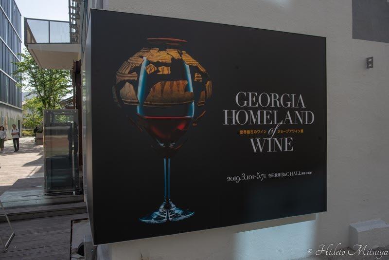 ジョージアワイン展看板