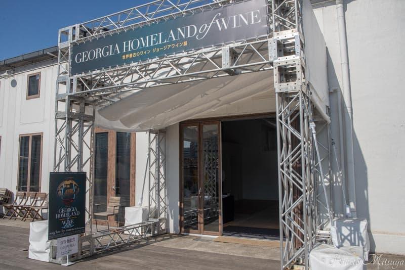 ジョージアワイン展会場入り口
