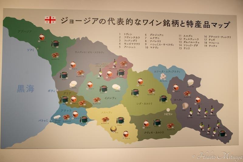 グルジアの代表的なワインと特産品の図