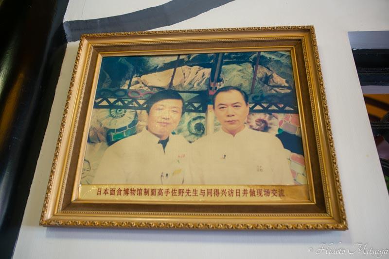 同得興本店に飾られた支那そばや佐野実氏の写真