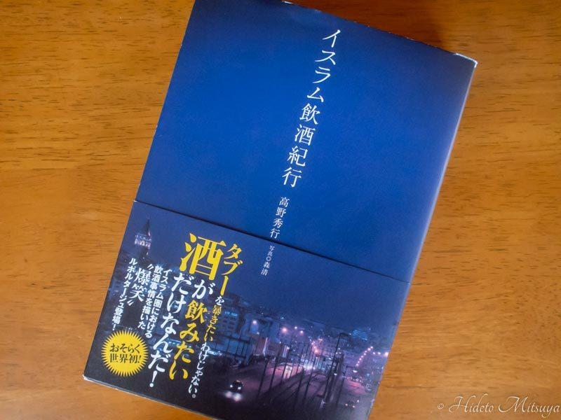 高野秀行『イスラム飲酒紀行』単行本表紙