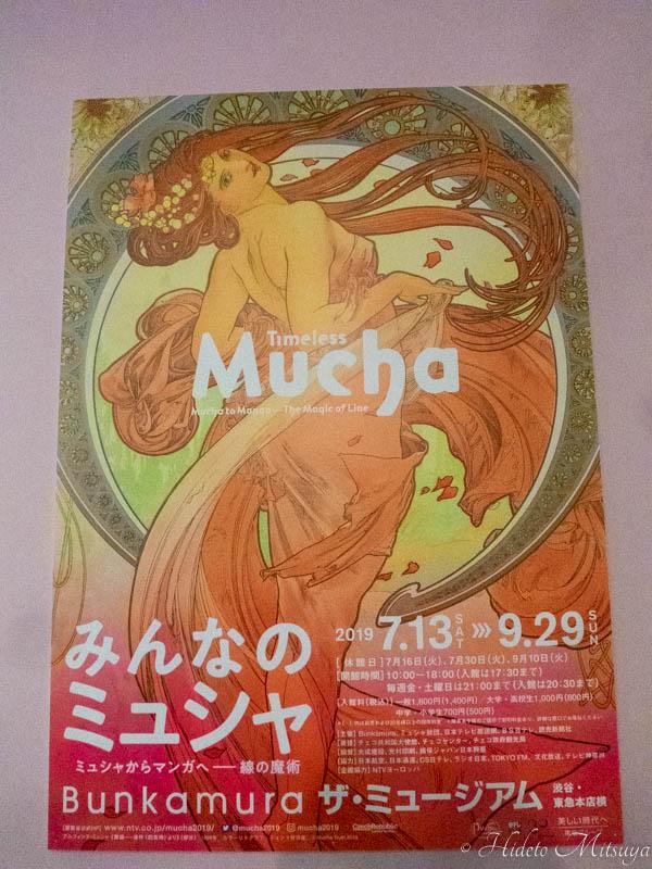 「みんなのミュシャ」展ポスター