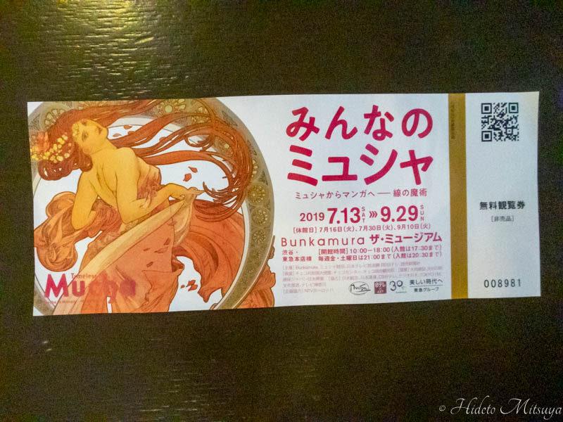 「みんなのミュシャ」展チケット