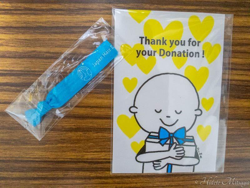 Japan Hair Donation & Charity(ジャーダック,JHD&C)受領証
