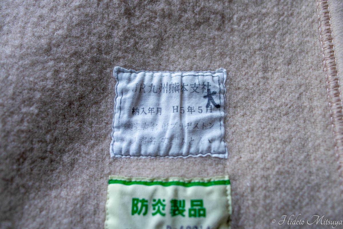 ブルートレインたらぎで使われている毛布2