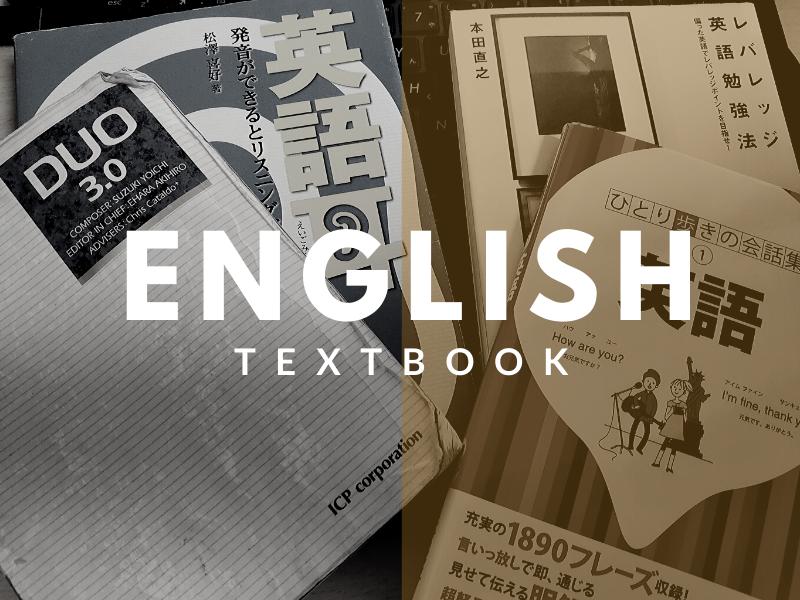 おすすめ英語勉強本アイキャッチ