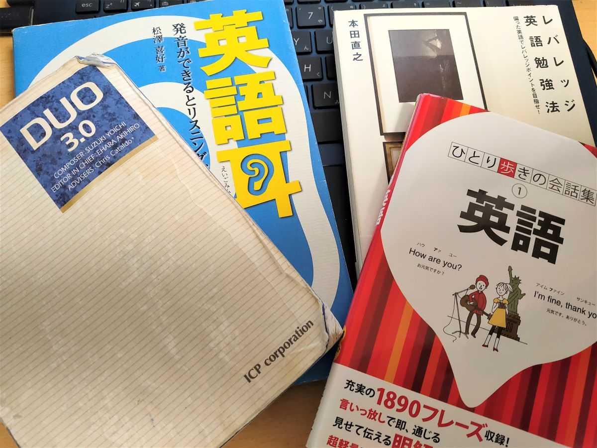 おすすめ英語勉強本
