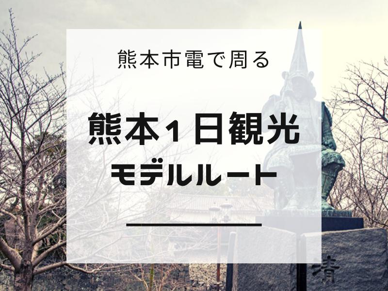 熊本1日観光モデルルートアイキャッチ