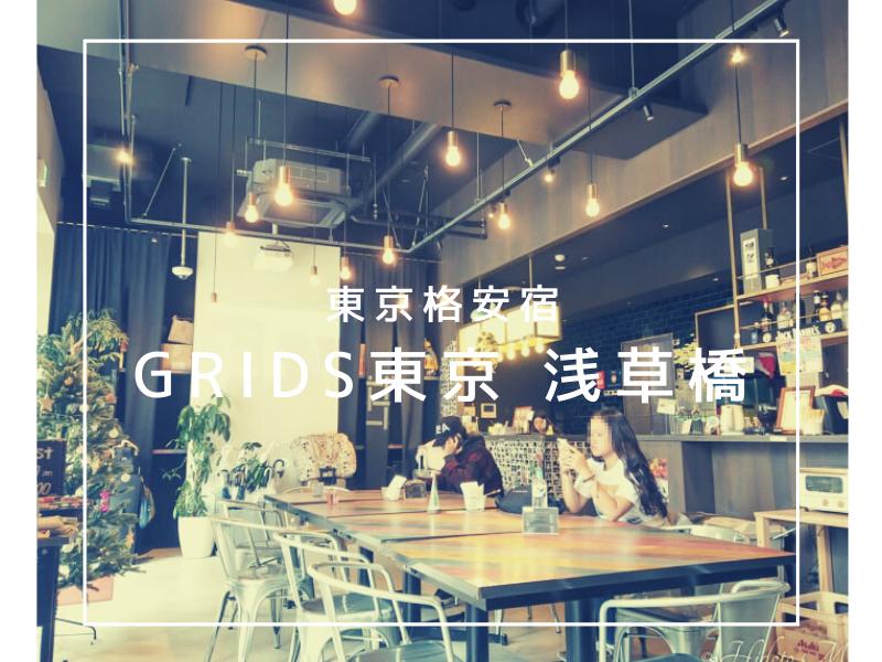GRIDS浅草橋アイキャッチ