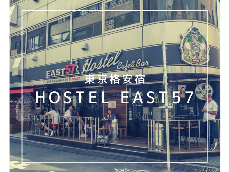 Hostel East57アイキャッチ