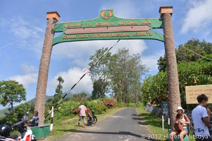 クリムトゥ山の入り口