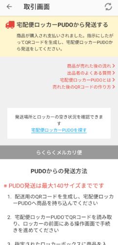 PUDOから発送する最初の画面