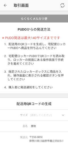 PUDOから発送する方法が表示