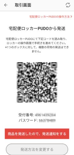 読み込むためのQRコードが表示される