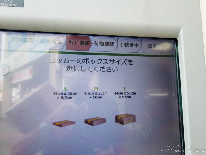 ロッカーボックスのサイズ選択画面