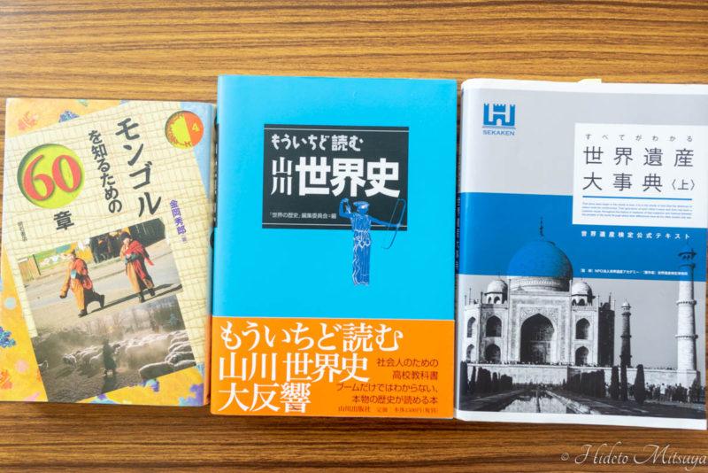 歴史や文化の勉強