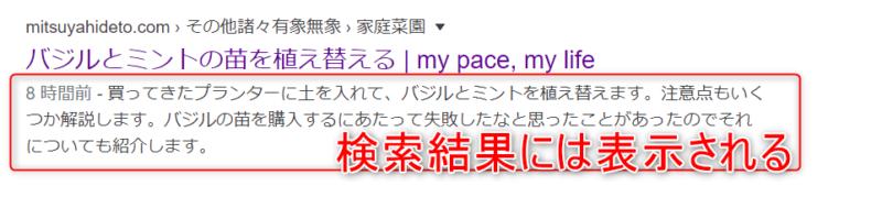 検索結果にはメタディスクリプションが表示される